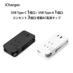 ☆ AC電源タップ USB Type−Cポート USB TypeーA USBポート搭載 3.4A PG-UACTAP03BK/PG-UACTAP04WH bigstar