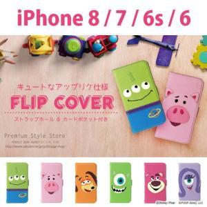 ☆ ディズニー iPhone8/7/6s/6 専用 フリップカバー PG-DFP432LGM/PG-DFP433TOY/PG-DFP434TOY/PG-DFP435TOY/PG-DFP436MOI/PG-DFP437MOI|bigstar
