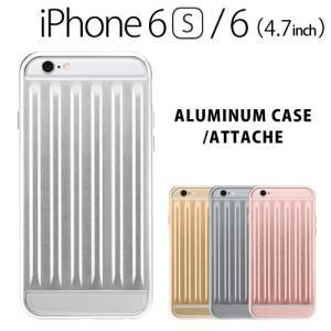 (送料無料)☆ iPhone6s iPhone6 (4.7インチ) 専用 アルミニウムケース アタッシュ bigstar