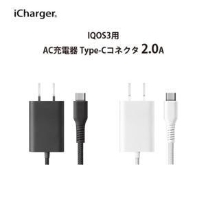 ☆ IQOS3用 AC充電器 Type-Cコネクタ PG-IQ3AC20A01BK/PG-IQ3AC20A02WH bigstar
