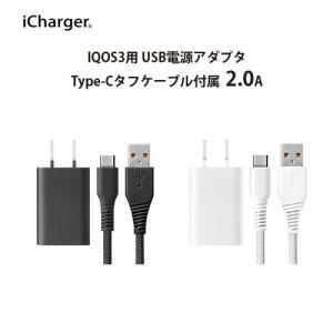 ☆ IQOS3用 USB電源アダプタ Type-Cタフケーブル付属 PG-IQ3AC20A03BK/PG-IQ3AC20A04WH bigstar