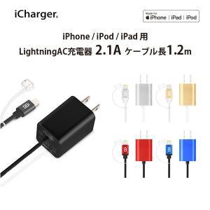 ☆ Lightningコネクタ タフケーブルAC充電器 2.1A出力 1.2m PG-LAC21A21BK/PG-LAC21A22SV/PG-LAC21A23GD/PG-LAC21A24RD/PG-LAC21A25BL|bigstar