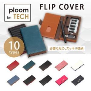 ☆ Ploom TECH 専用 フリップカバー|bigstar