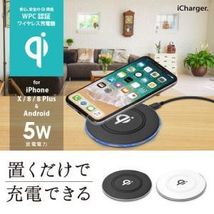 ☆ WPC認証 無接点 Qi対応 (チー対応) ワイヤレス充電器 5W PG-QWC01BK/PG-QWC02WH|bigstar