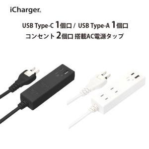 ☆ iCharger USBポート搭載 USB出力3.4A AC電源タップ PG-UACTAP07BK/PG-UACTAP08WH bigstar