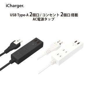 ☆ iCharger USBポート搭載 USB出力2.4A AC電源タップ PG-UACTAP09BK/PG-UACTAP10WH bigstar