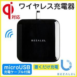 (送料無料)☆ BEZALEL 無接点 Qi対応 (チー対応) ワイヤレス充電器 Futura X Wireless Charging Pad ブラック BZ10320|bigstar