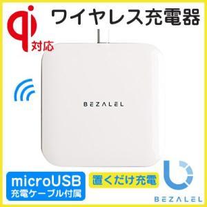 (送料無料)☆ BEZALEL 無接点 Qi対応 (チー対応) ワイヤレス充電器 Futura X Wireless Charging Pad ホワイト BZ10321|bigstar