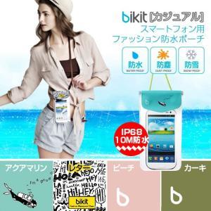 ☆ bikit スマートフォン用 ファッション防水ポーチ カジュアル|bigstar