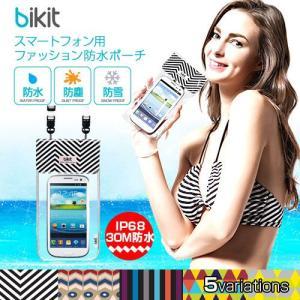 ☆ bikit スマートフォン用 ファッション防水ポーチ|bigstar