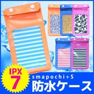 各種スマートフォン対応 防水ケース smapochi+S スマポチS (激安メガセール!)|bigstar