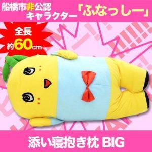 ☆ ふなっしー 船橋市非公認キャラクター 添い寝抱き枕 BIG|bigstar