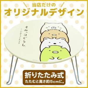 (当店オリジナル柄) すみっコぐらし ミニテーブル たてづみ SGQ3685|bigstar