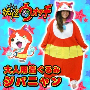 妖怪ウォッチ キャラクター着ぐるみ フリーサイズ ジバニャン BAN-008 bigstar