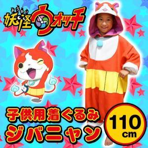 妖怪ウォッチ キャラクター着ぐるみ キッズサイズ (子供用) 110cm ジバニャン BAN-009F bigstar