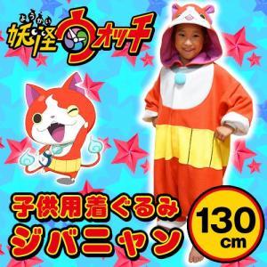 妖怪ウォッチ キャラクター着ぐるみ キッズサイズ (子供用) 130cm ジバニャン BAN-009H bigstar