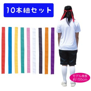 カラーはちまき 10本組 赤/青/?/緑/桃/白/黒/紫/オレンジ|bigstar