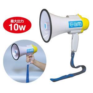 【送料無料】拡声器 3900|bigstar