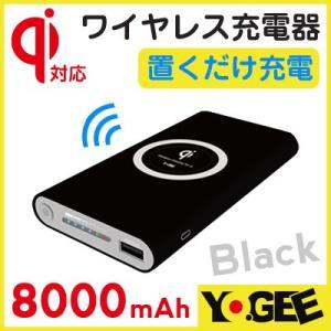 (送料無料)☆ YOGEE 無接点 Qi対応 (チー対応) ワイヤレス充電器 モバイルバッテリー Wireless Chaeger Power Bank 8000mAh ブラック YG-8000-BK|bigstar
