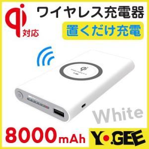 (送料無料)☆ YOGEE 無接点 Qi対応 (チー対応) ワイヤレス充電器 モバイルバッテリー Wireless Chaeger Power Bank 8000mAh ホワイト YG-8000-WH|bigstar