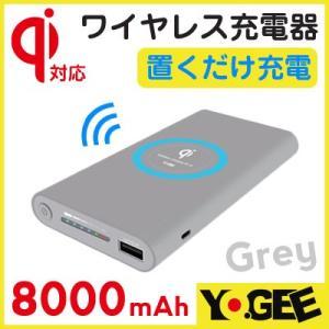(送料無料)☆ YOGEE 無接点 Qi対応 (チー対応) ワイヤレス充電器 モバイルバッテリー Wireless Chaeger Power Bank 8000mAh グレー YG-8000-GY|bigstar