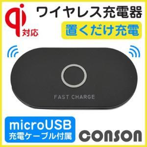 ☆ CONSON 無接点 Qi対応 (チー対応) ワイヤレス充電器 プレート FAST CHARGE Wireless Charging Plate ブラック WC-FC-P-BK|bigstar