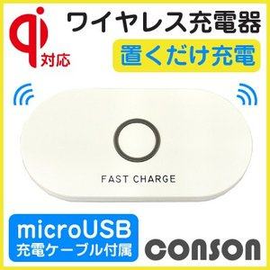 ☆ CONSON 無接点 Qi対応 (チー対応) ワイヤレス充電器 プレート FAST CHARGE Wireless Charging Plate ホワイト WC-FC-P-WH|bigstar