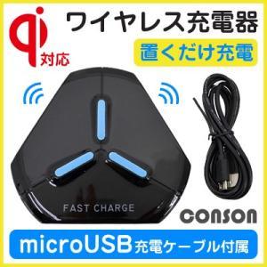 ☆ CONSON 無接点 Qi対応 (チー対応) ワイヤレス充電器 トライアングル FAST CHARGE Wireless Charging Triangle ブラック WC-FC-T-BK|bigstar