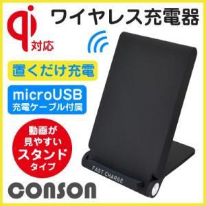 (送料無料)☆ CONSON 無接点 Qi対応 (チー対応) ワイヤレス充電器 スタンド FAST CHARGE Wireless Charging Stand ブラック WC-FC-S-BK|bigstar