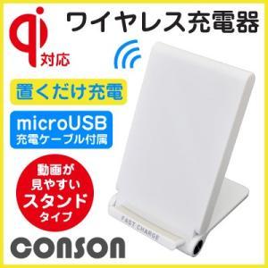(送料無料)☆ CONSON 無接点 Qi対応 (チー対応) ワイヤレス充電器 スタンド FAST CHARGE Wireless Charging Stand ホワイト WC-FC-S-WH|bigstar