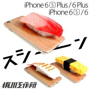 ☆ 梶川工作所 iPhone6 / 6s / 6Plus / 6sPlus 専用 スシーン sushiiiin 食品サンプルケース SS-01 bigstar
