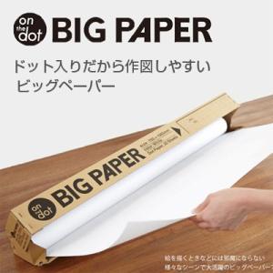 ☆ on the dot BIG PAPER D-21 bigstar