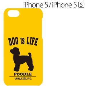 ☆ iPhone SE / 5S / 5 専用 ケース ドッグシリーズ(トイプードル) IN-P5DOG/PO(メール便送料無料)|bigstar