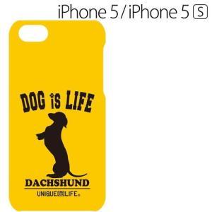 ☆ iPhone SE / 5S / 5 専用 ケース ドッグシリーズ(ダックスフンド) IN-P5DOG/DA(メール便送料無料)|bigstar