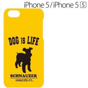 ☆ iPhone SE / 5S / 5 専用 ケース ドッグシリーズ(シュナウザー) IN-P5DOG/SZ(メール便送料無料)|bigstar