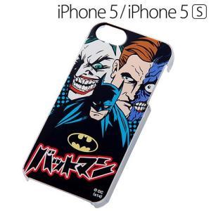 ☆ Batman ( バットマン ) iPhone SE / 5S / 5 専用 ハードケース(ジョーカーと2フェイス) IN-WBP5/S4(メール便送料無料)|bigstar