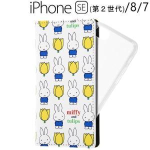 ミッフィー iPhone SE(第2世代) / 8 / 7 手帳型 FLEX CASE/tulips_総柄 IJ-BP24CC2FXSS/MF31|bigstar