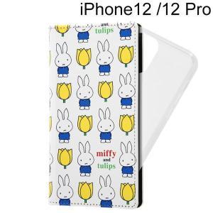 ミッフィー iPhone 12 / 12 Pro 手帳型 FLEX CASE /tulips_総柄 IJ-BP27CC2FXM/MF31|bigstar