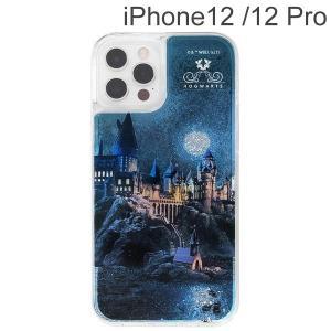 ハリー・ポッター iPhone 12 / 12 Pro ラメ グリッターケース ホグワーツ魔法魔術学校 IJ-WP27LG1S/HP9 (メール便送料無料) bigstar