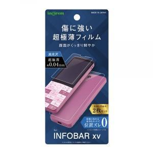 ☆ au INFOBAR xv 専用 フィルム 指紋防止 薄型 高光沢 2点セット 前面+背面 IN-IBXVFT/UC2(メール便送料無料)|bigstar