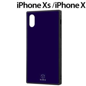 ☆ iPhoneXS (5.8インチ) iPhoneX 専用 耐衝撃ガラスケース KAKU/ダークネイビー IQ-P20K1B/DN(メール便送料無料)|bigstar