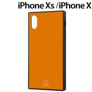 ☆ iPhoneXS (5.8インチ) iPhoneX 専用 耐衝撃ガラスケース KAKU/オレンジ IQ-P20K1B/OR(メール便送料無料)|bigstar