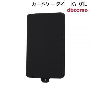 ☆ docomo カードケータイ(KY-01L)専用 シリコンケース ブラック IN-CKL1C1/B (メール便送料無料)|bigstar