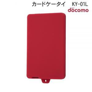☆ docomo カードケータイ(KY-01L)専用 シリコンケース レッド IN-CKL1C1/R (メール便送料無料)|bigstar