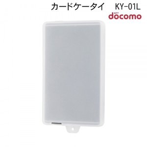 ☆ docomo カードケータイ(KY-01L)専用 シリコンケース ホワイト(半透明) IN-CKL1C1/W (メール便送料無料)|bigstar