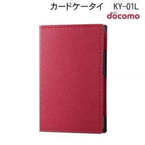 ☆ docomo カードケータイ(KY-01L)専用 手帳型ケース スリムコンパクト レッド IN-CKL1CLC2/R (メール便送料無料)|bigstar