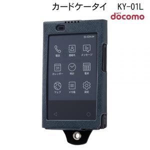 ☆ docomo カードケータイ(KY-01L)専用 オープンレザーケース スリム ダークネイビー IN-CKL1CLC3/DN (メール便送料無料)|bigstar