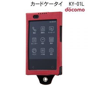 ☆ docomo カードケータイ(KY-01L)専用 オープンレザーケース スリム レッド IN-CKL1CLC3/R (メール便送料無料)|bigstar