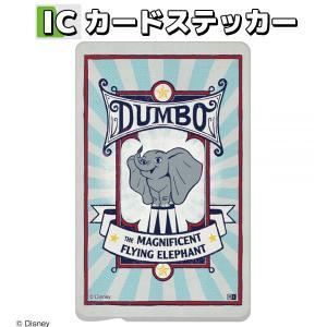 (C)DISNEY 『ダンボ』のICカードステッカー。 ICカードに貼るだけで簡単ドレスアップ!個人...