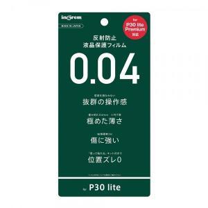 ☆ HUAWEI P30 lite(楽天モバイル) HUAWEI P30 lite Premium(au HWV33)専用 フィルム さらさらタッチ 薄型 指紋 反射防止 IN-HP30LFT/UH|bigstar